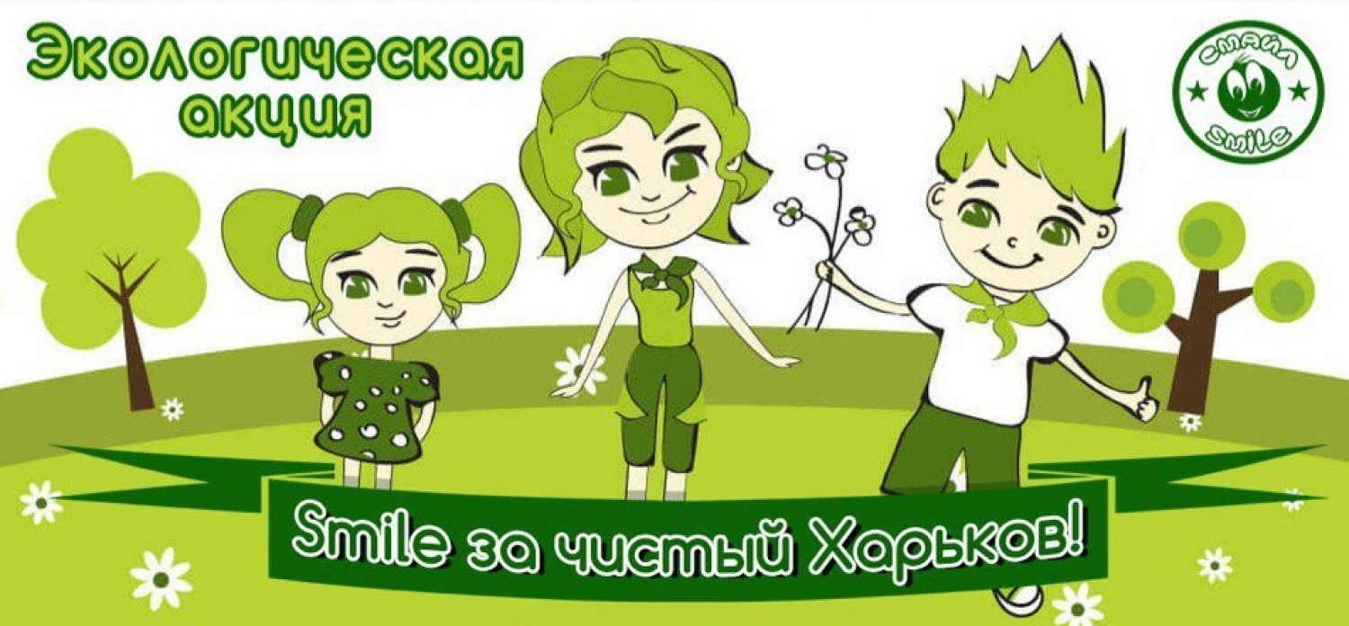 Ecological action. Smile for pure Kharkov! - foto 1123