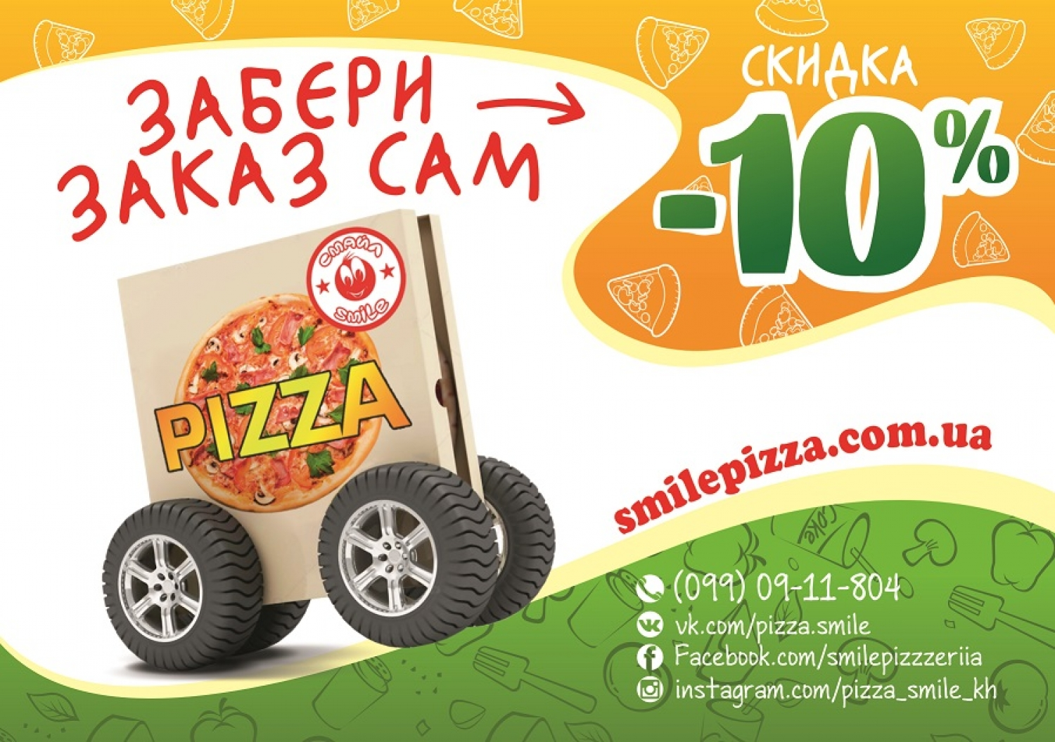 Self-delivery of an order - discount 10% - foto 1124