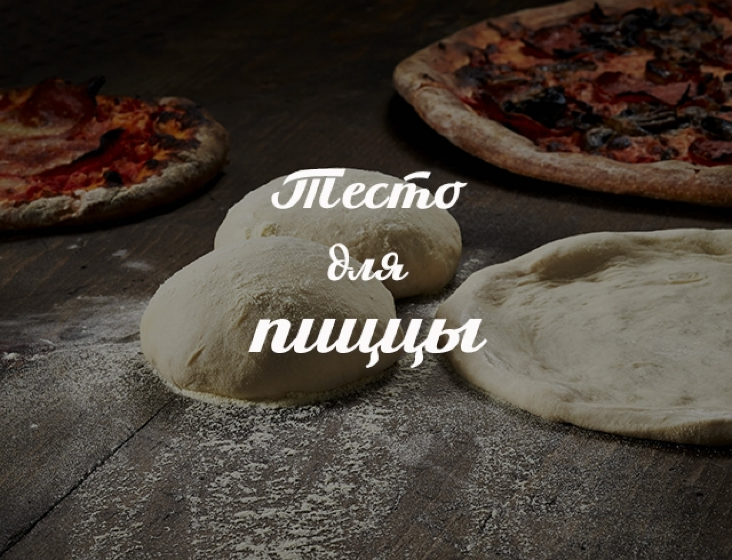 Fast dough for pizza - foto 1592