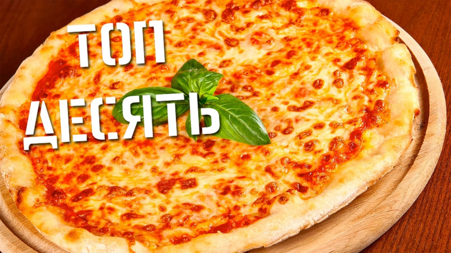 Interesting facts about pizza - foto 987